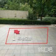 中广场空地处