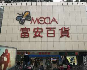 重庆富安百货彩园店
