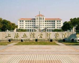 上海立信会计金融学院(松江校区)