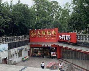 重庆市永辉超市人民广场店