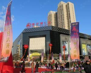 锦艺城购物中心