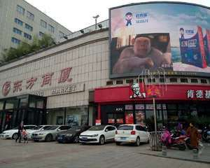 衢州东方商厦(劳动路店)