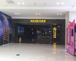 万达影城铜梁万达广场店
