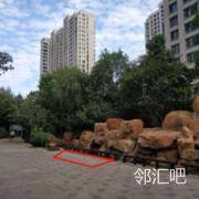 北京玉兰湾小区 - 北门靠近石头旁边