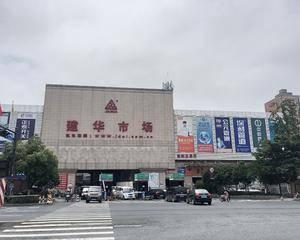 杭州浙江建华五金机电市场
