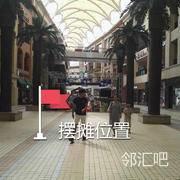 商场步行街