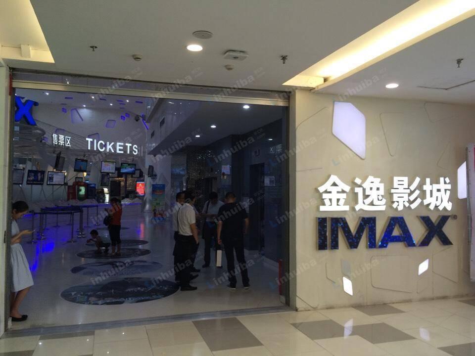 上海金逸国际影城龙之梦IMAX店 - 大厅、检票通道等