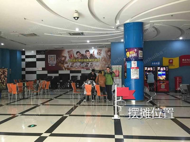 上海横店影城普陀店 - 大厅