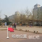 小区活动广场