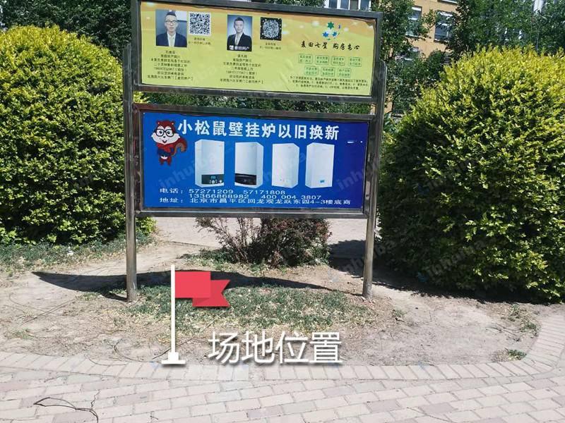 北京龙腾苑六区 - 儿童游乐场滑梯旁宣传栏前
