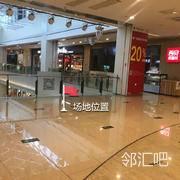 印象城4楼西贝筱面村前区域