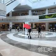 高德置地广场·春广场-B2层中庭