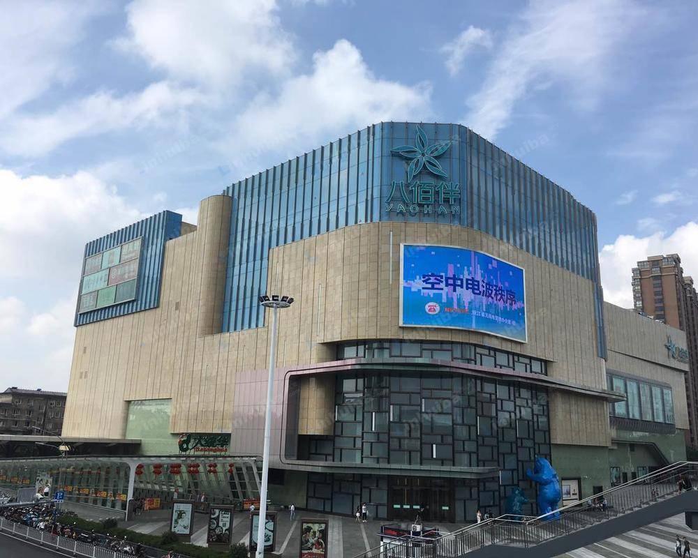 八佰伴购物中心 - 八佰伴购物中心中庭星巴克旁商铺位
