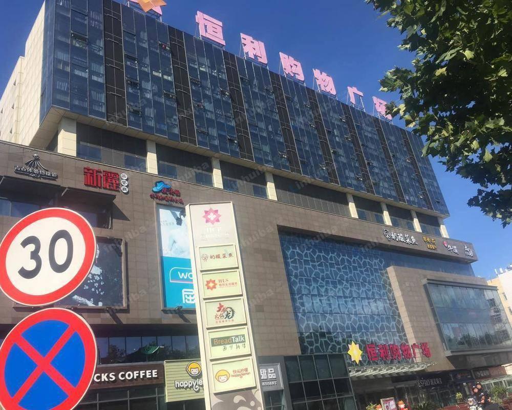嘉兴恒立生活广场 - 恒利购物广场南门入口处