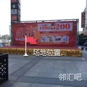 鲁巷广场购物中心外广场舞台
