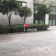 软件园写字楼E 区5栋门口广场